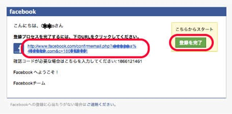 fb_mail