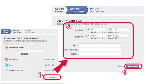 fb_step01-02