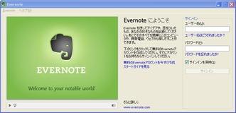 evernote0010