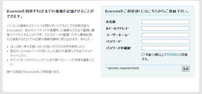 evernote0020