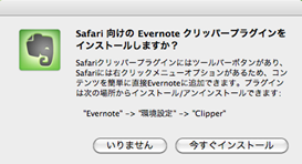 evernote-nt001