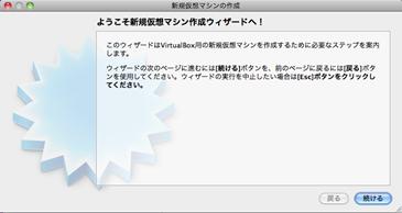 virtualbox0040