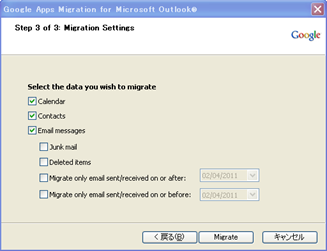 migrationtool_005