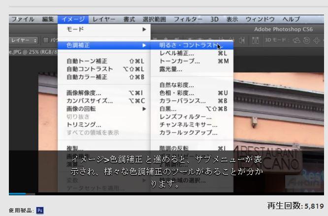 PCカフェ AdobeTV