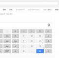 PCカフェ Google電卓