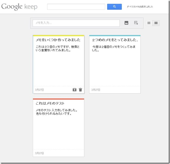 PCカフェ Google Keep
