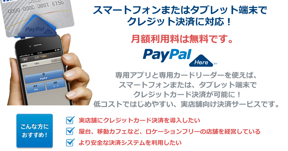 PayPal Here決済手数料値下げ。 PCカフェ
