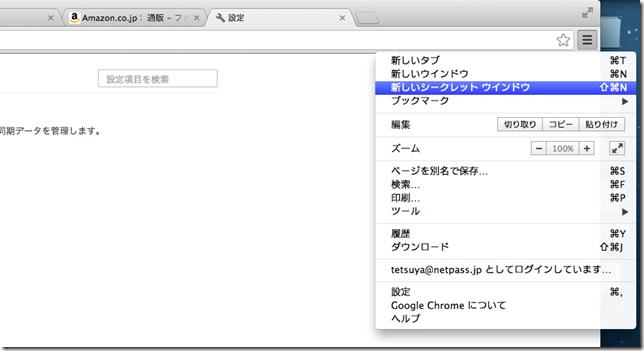 スクリーンショット 2013-09-24 10.52.45