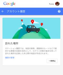 PCカフェ -Googleロケーション履歴