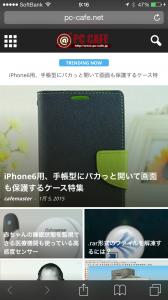 PCカフェ iPhoneで検索