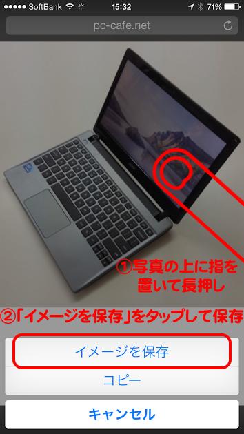 PCカフェ iPhone/iPadでの画像ダウンロード