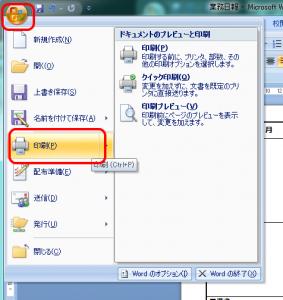 PCカフェ Word印刷