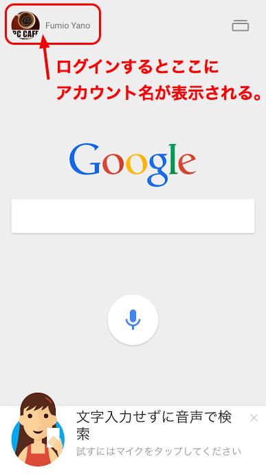 PCカフェ Googleロケーション履歴