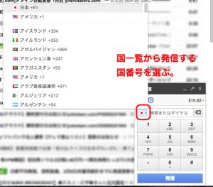 PCカフェ Google Voice