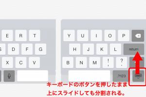 PCカフェ iPadのキーボードを分割したり結合したりするには?