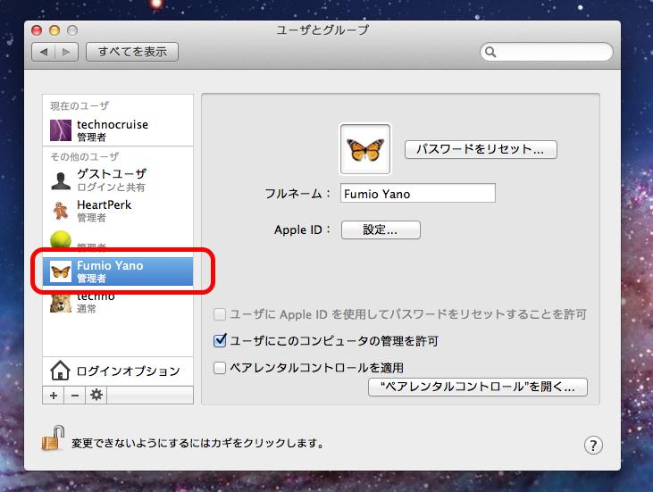 PCカフェ Macで新規ユーザー登録