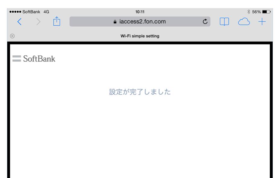PCカフェ -ソフトバンク一括設定- iPad iPhone