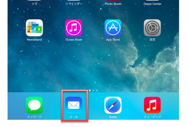 iPadで初めてプロバイダのメール情報を設定するには PCカフェ