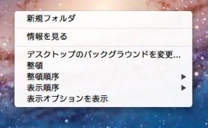 スクリーンショット-2015-02-09-13.32.48