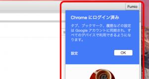 PCカフェ Google Chromeにログイン