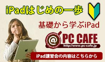 iPadカフェ PCカフェ