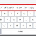 iPhone/iPadで今日の日付を簡単に入力する。 PCカフェ