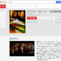 Googleワイルド・スピードを無償配信 PCカフェ