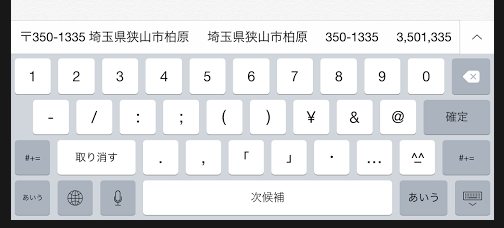 iPhone/iPadで住所を簡単に入力する。 PCカフェ