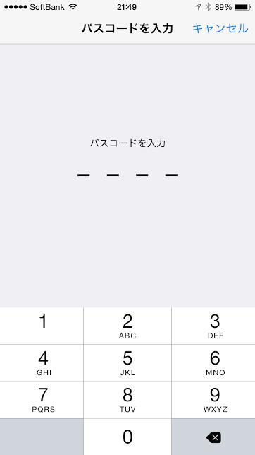 iPhoneの変換学習をリセットするには PCカフェ