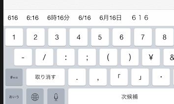 iPhone/iPadで時刻を簡単に入力する。 PCカフェ