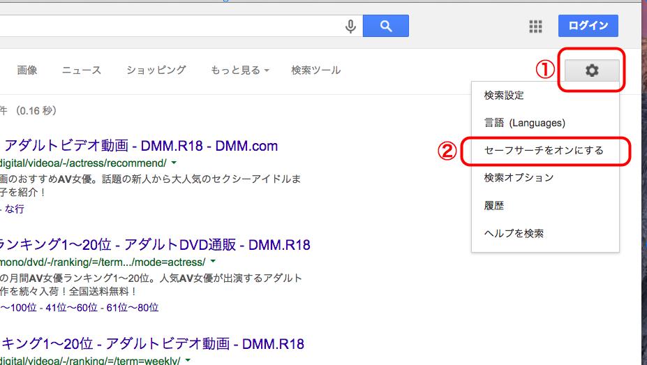 Googleセーフサーチ PCカフェ