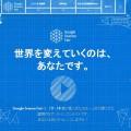 グーグルサイエンスフェア PCカフェ