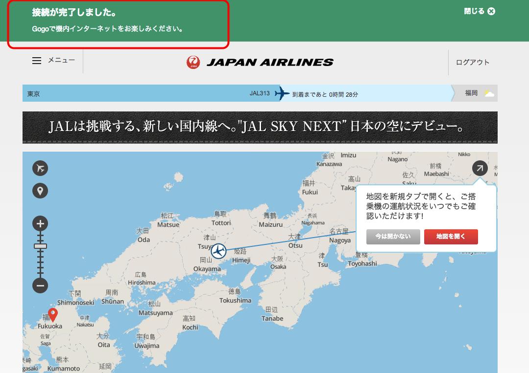 JAL国内線で使えるWi-Fiサービス PCカフェ
