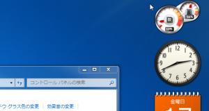 PCカフェ Windowsガジェット