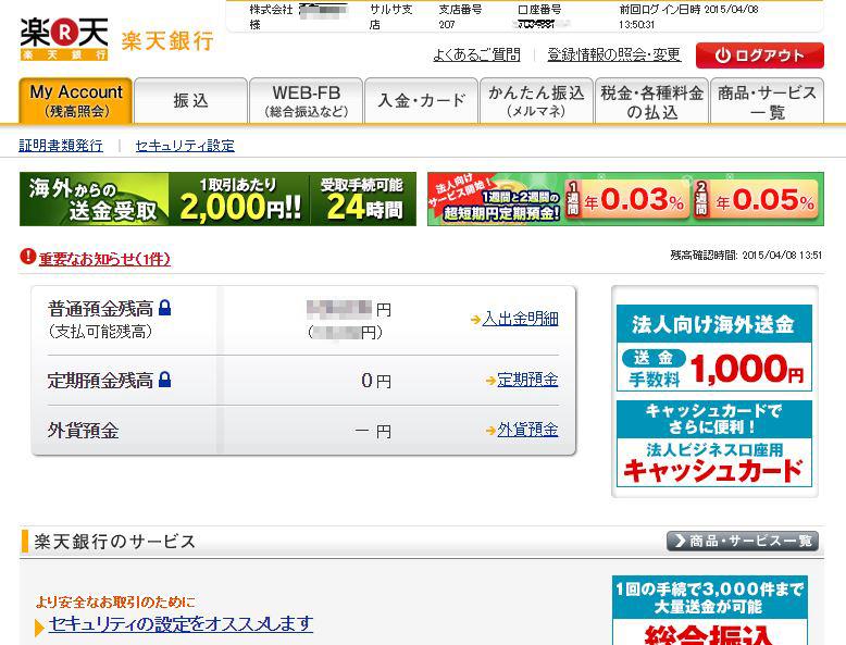 楽天銀行 ―PCカフェ