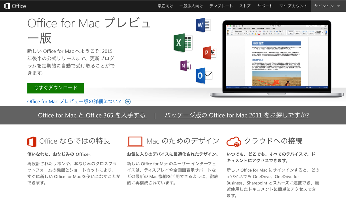 PCカフェ Microsoft office 2015プレビュー版