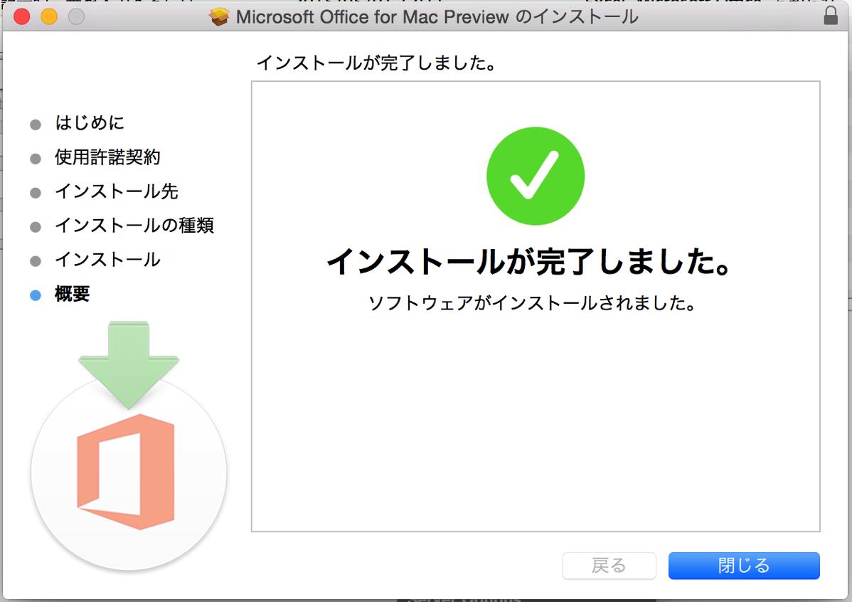 PCカフェ Microsoft Office 2015インストール