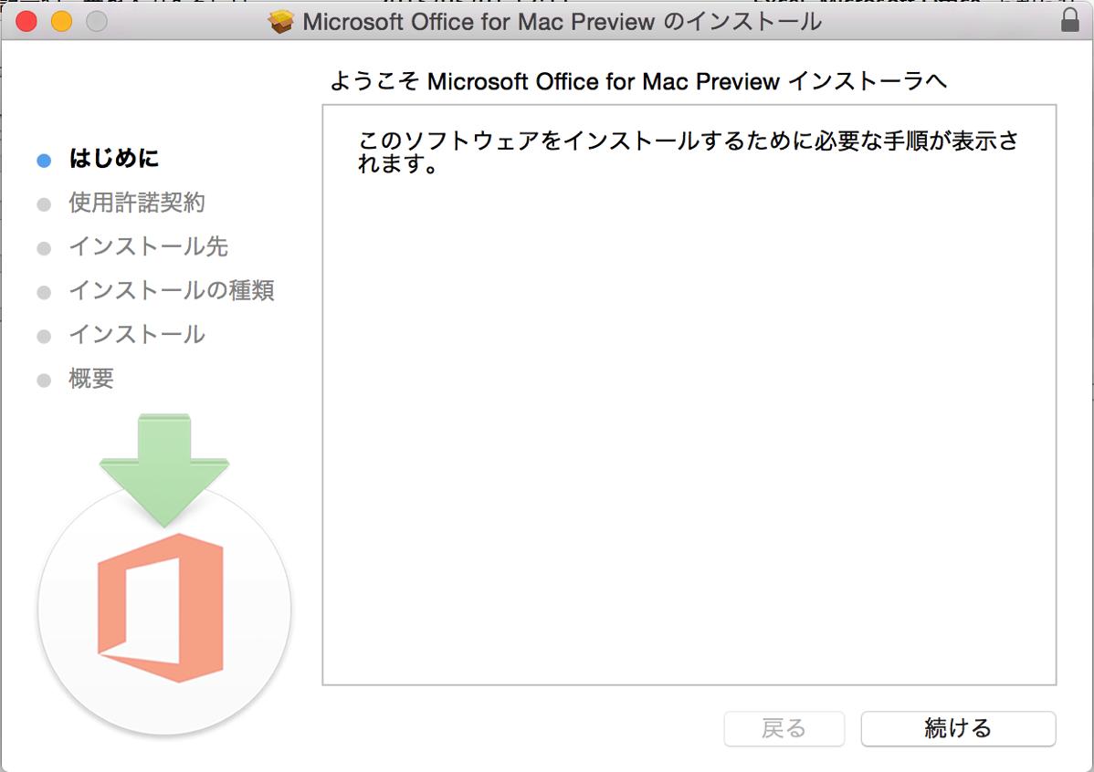 PCカフェ Office2015 Mac版インストール