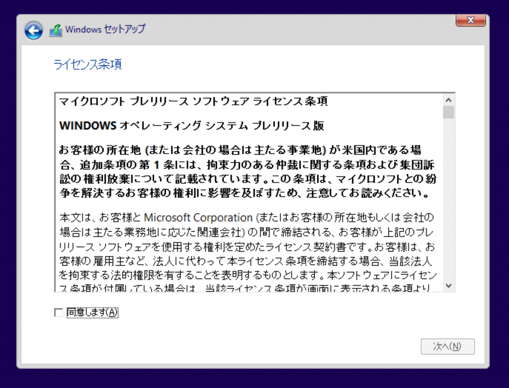PCカフェ MacでWindowsを動かす Windows10