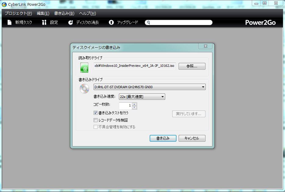 ISO書き込み PCカフェ Power2go