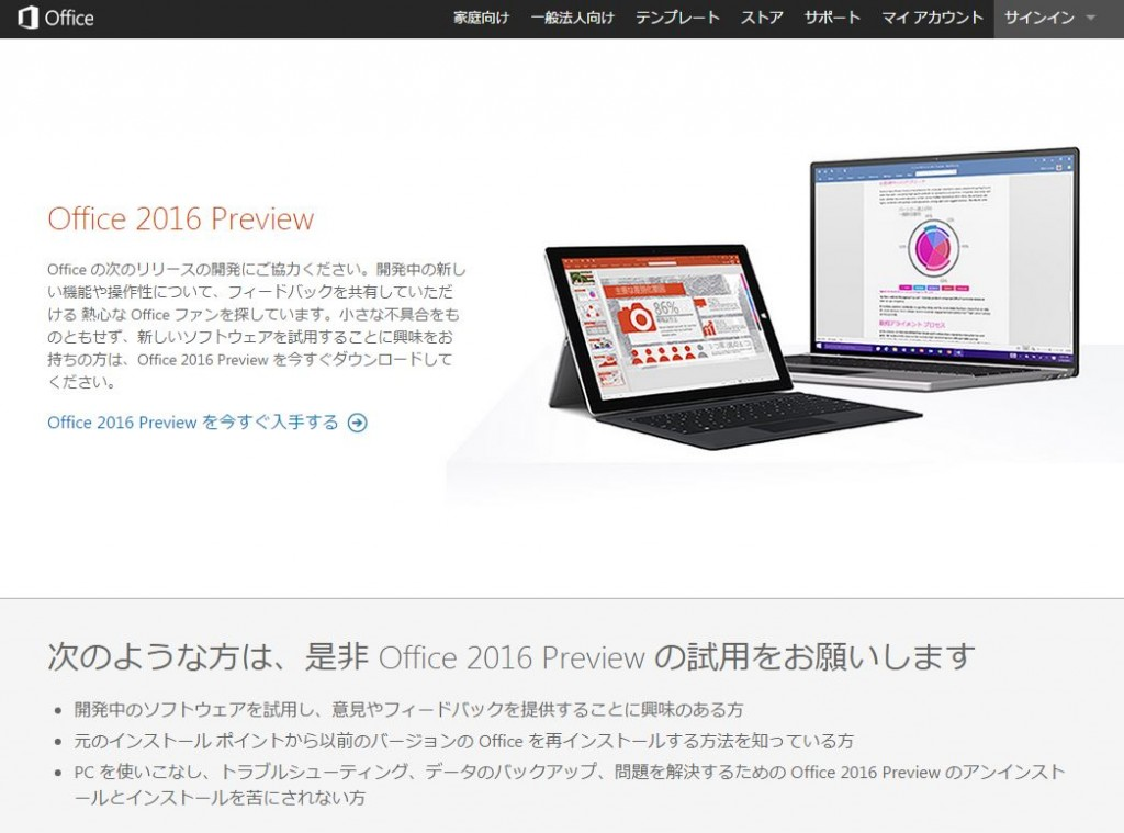 PCカフェ Office2016 プレビュー版