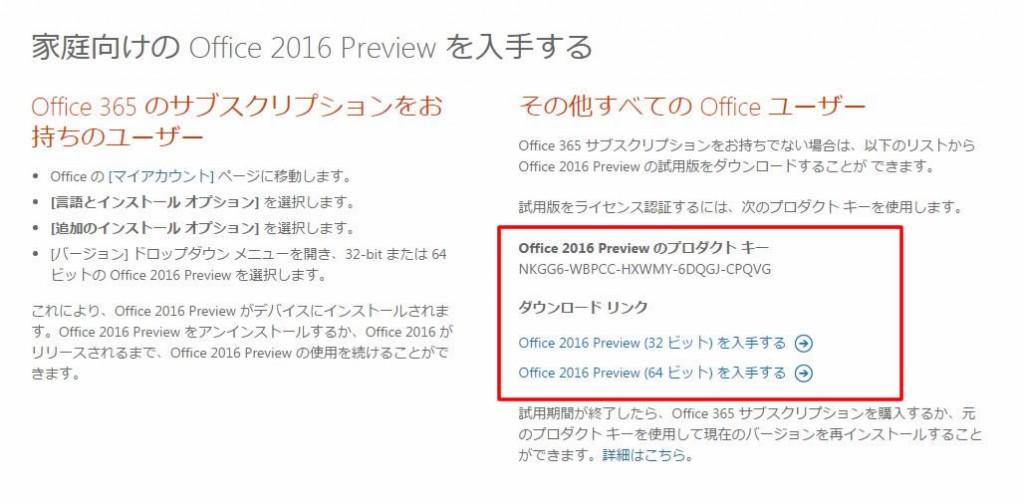 PCカフェ Office2016プレビュー