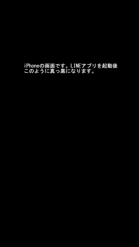 20150929line-black