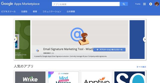 Google Marketplace リニューアル@PCカフェ