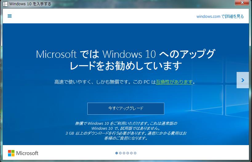 Windows10アップグレード@PCカフェ
