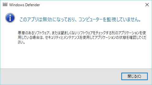 Windows Defender@PCカフェ