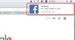 facebookAlert PCカフェ