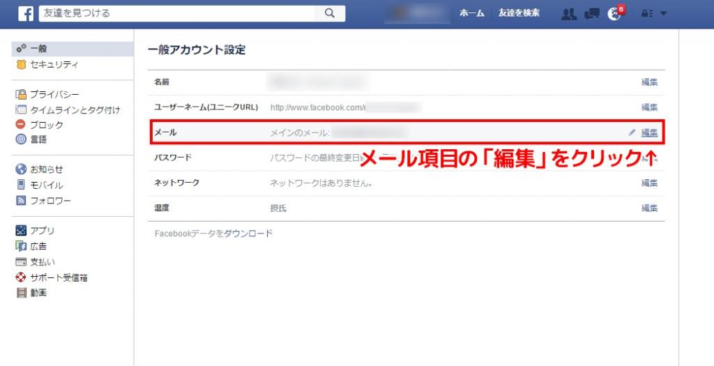 facebook-mail_3