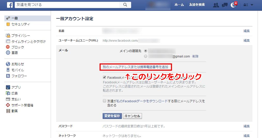 facebook-mail_4