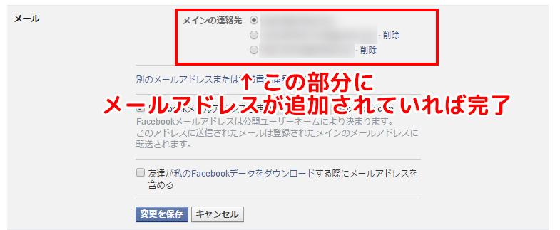 facebook-mail_8